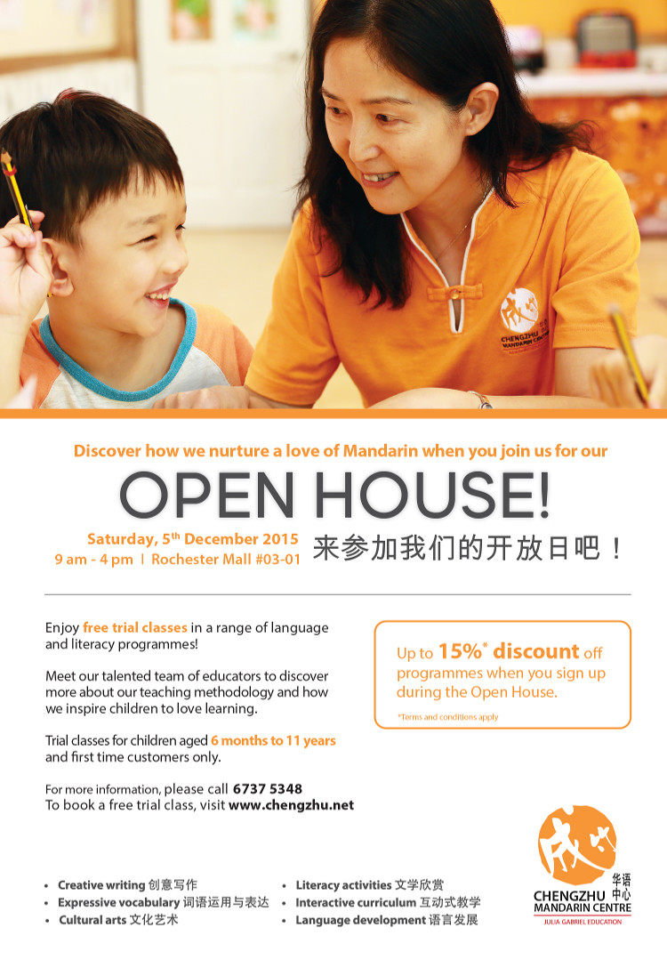 Chengzhu Open House Dec 2015