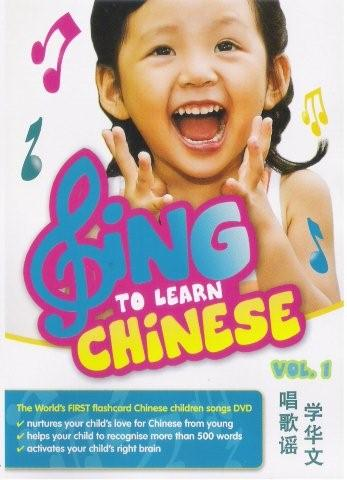 SING to LEARN Chinese DVD, Sing to Learn DVD