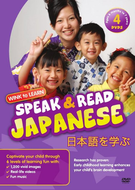 Speak Read Japanese