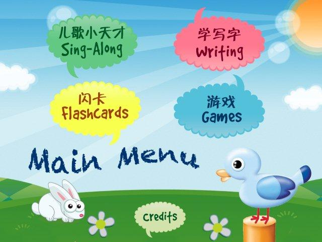 fun-mandarin-iphone-app-menu